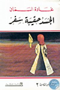 94349 - تحميل كتاب الجسد حقيبة سفر pdf لـ غادة السمان