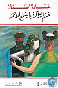 94350 - تحميل كتاب ختم الذاكرة بالشمع الأحمر pdf لـ غادة السمان