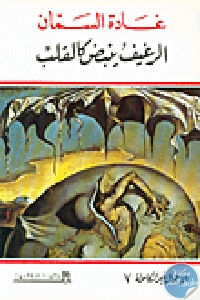 94352 - تحميل كتاب الرغيف ينبض كالقلب pdf لـ غادة السمان