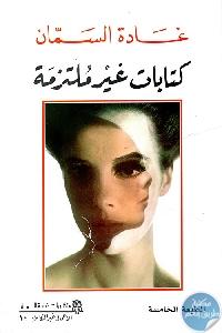 94355 - تحميل كتاب كتابات غير ملتزمة pdf لـ غادة السمان