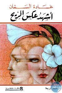 94360 - تحميل كتاب أشهد عكس الريح pdf لـ غادة السمان