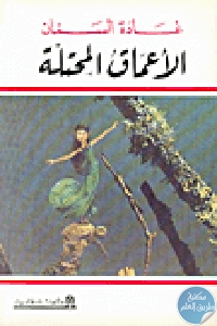 94363 - تحميل كتاب الأعماق المحتلة pdf لـ غادة السمان