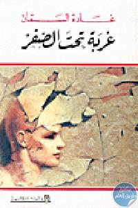 94364 - تحميل كتاب غربة تحت الصفر pdf لـ غادة السمان