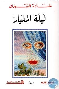 94365 - تحميل كتاب ليلة المليار - رواية pdf لـ غادة السمان