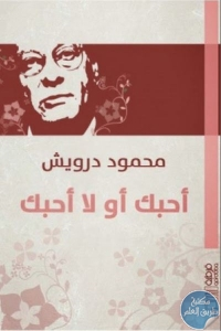 945d9 1095 1 - تحميل كتاب أحبك أو لا أحبك pdf لـ محمود درويش