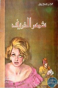 94728 - تحميل كتاب شمس الخريف - رواية pdf لـ محمد عبد الحليم عبد الله