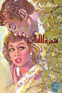 94729 - تحميل كتاب شجرة اللبلاب - رواية pdf لـ محمد عبد الحليم الله