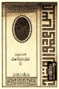 95dfc 193 - تحميل كتاب المجموعة الكاملة - المجلد الرابع عشر : العقائد والمذاهب (4) pdf لـ عباس محمود العقاد