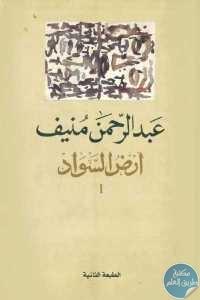 960e9 248 1 - تحميل كتاب أرض السواد - الجزء الأول ( رواية) pdf لـ عبد الرحمن منيف