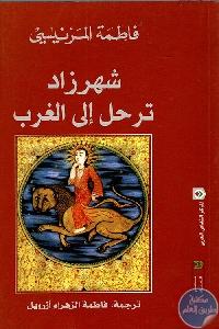 96399 - تحميل كتاب شهرزاد ترحل إلى الغرب pdf لـ فاطمة المرنيسي