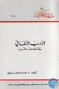 9646726 - تحميل كتاب الأدب الألماني في نصف قرن pdf لـ د. عبد الرحمن بدوي