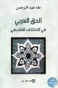 96637 - تحميل كتاب الحق العربي في الاختلاف الفلسفي pdf لـ د.طه عبد الرحمن