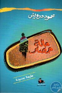 96847 - تحميل كتاب حالة حصار pdf لـ محمود درويش