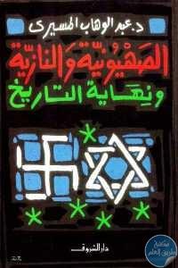 9777a 344 1 - تحميل كتاب الصهيونية والنازية ونهاية التاريخ pdf لـ د.عبد الوهاب المسيري
