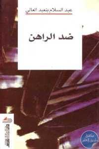 97bc1 278 1 - تحميل كتاب ضد الراهن pdf لـ عبد السلام بنعبد العالي
