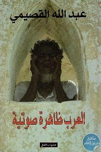 98078 - تحميل كتاب العرب ظاهرة صوتية pdf لـ عبد الله القصيمي