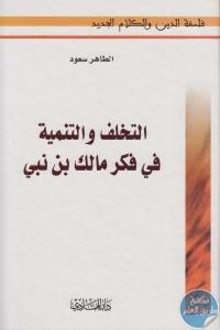 98ef1 1061 1 - تحميل كتاب التخلف والتنمية في فكر مالك بن نبي pdf لـ الطاهر سعود