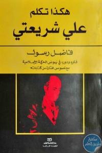 98fe7 1107 1 - تحميل كتاب هكذا تكلم علي شريعتي pdf لـ فاضل رسول