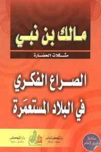 99e69 1062 1 - تحميل كتاب الصراع الفكري في البلاد المستعمرة pdf لـ مالك بن نبي