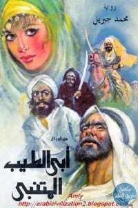 9b0ce 652 1 - تحميل كتاب من أوراق أبى الطيب المتنبي - رواية pdf لـ محمد جبريل
