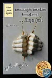 9d209 384 1 - تحميل كتاب حادث مؤسف لضابط أمن دولة... ومقالات أخرى pdf لـ علاء الأسواني