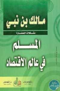 9d5dd 610 1 - تحميل كتاب المسلم في عالم الاقتصاد pdf لـ مالك بن نبي