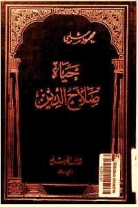 9dbc6 848 - تحميل كتاب حياة صلاح الدين pdf لـ محمود شلبي