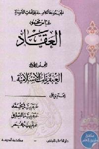 BG1 - تحميل كتاب المجموعة الكاملة - المجلد الأول: العبقريات الإسلامية pdf لـ عباس محمود العقاد