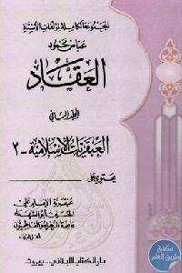 BG2 - تحميل كتاب المجموعة الكاملة - المجلد الثاني : العبقريات الإسلامية (2) pdf لـ عباس محمود العقاد