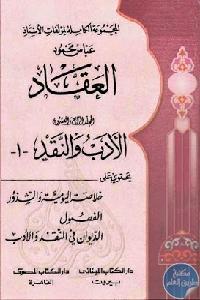 BG24 - تحميل كتاب المجموعة الكاملة - المجلد الرابع والعشرون : الأدب والنقد (1) pdf لـ عباس محمود العقاد