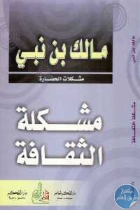 a05ce 619 1 - تحميل كتاب مشكلة الثقافة pdf لـ مالك بن نبي