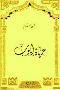 a19f8 841 - تحميل كتاب حياة أيوب pdf لـ محمود شلبي