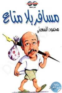a8fad 781 1 - تحميل كتاب مسافر بلا متاع pdf لـ محمود السعدني