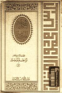 abc94 197 - تحميل كتاب المجموعة الكاملة - المجلد التاسع عشر : تراجم وسير (5) pdf لـ عباس محمود العقاد