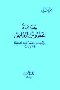 ac2de 832 - تحميل كتاب حياة عمرو بن العاص - فاتح فلسطين ومصر وشمال أفريقيا والسودان pdf لـ محمود شلبي