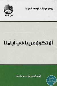 ac5ab 380 2 - تحميل كتاب أن تكون عربيا في أيامنا pdf لـ الدكتور عزمي بشارة