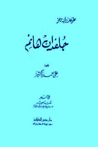 b0035 403 - تحميل كتاب جلفدان هانم pdf لـ علي أحمد باكثير