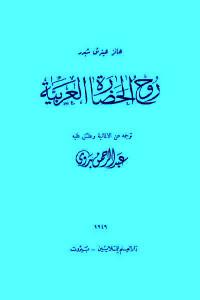 b0187 235 - تحميل كتاب روح الحضارة العربية pdf لـ هانز هاينرش شبرر
