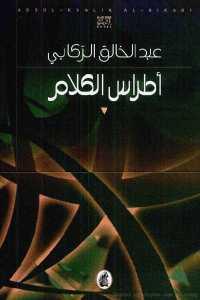 b491b 204 - تحميل كتاب أطراس الكلام - رواية pdf لـ عبد الخالق الركابي