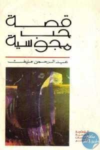 b54dd 247 1 - تحميل كتاب قصة حب مجوسية - رواية pdf لـ عبد الرحمن منيف
