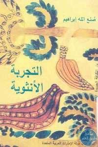 b7fce 74 1 - تحميل كتاب التجربة الأنثوية - مختارات من الأدب النسائي العالمي pdf لـ صنع الله إبراهيم