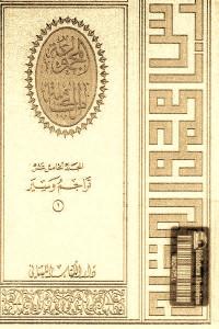 b7ff7 194 - تحميل كتاب المجموعة الكاملة - المجلد الخامس عشر: تراجم وسير (1) pdf لـ عباس محمود العقاد