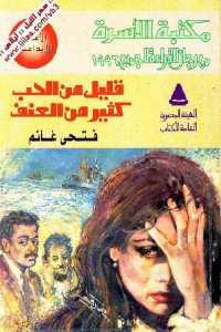 b986d 552 - تحميل كتاب قليل من الحب كثير من العنف - رواية pdf لـ فتحي غانم