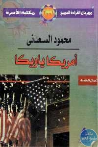 ba635 771 1 - تحميل كتاب أمريكا ياويكا pdf لـ محمود السعدني