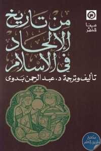 bacbd 240 1 - تحميل كتاب من تاريخ الإلحاد في الإسلام pdf لـ د. عبد الرحمن بدوي