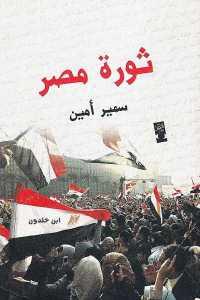bb96d 27 - تحميل كتاب ثورة مصر pdf لـ سمير أمين