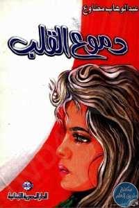bc235 361 1 - تحميل كتاب دموع القلب pdf لـ عبد الوهاب مطاوع