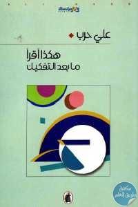 bd268 447 1 - تحميل كتاب هكذا أقرأ ما بعد التفكيك pdf لـ علي حرب