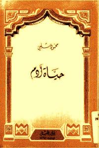 bd2f8 838 - تحميل كتاب حياة آدم pdf لـ محمود شلبي