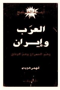 be0ce 572 - تحميل كتاب العرب وإيران : وهم الصراع وهم الوفاق pdf لـ فهمي هويدي